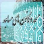کانون فرهنگی هنری مسجد حضرت ابوالفضل(ع)شهر بادرود